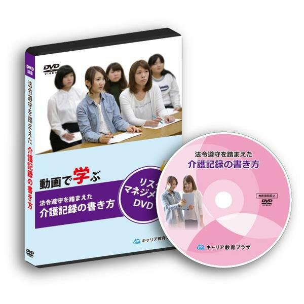 【代引不可】キャリア教育プラザ:[DVD]法令遵守を踏まえた介護記録の書き方 CEP003