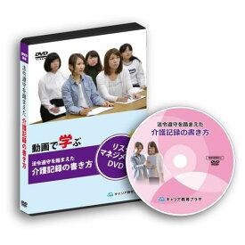 キャリア教育プラザ:[DVD]法令遵守を踏まえた介護記録の書き方 CEP003