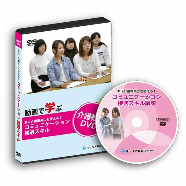 【代引不可】キャリア教育プラザ:[DVD]新人介護職員にも使える!コミュニケーション接遇スキル CEP004