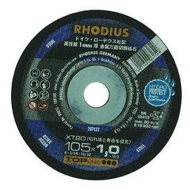 ローデウス:切断砥石 1.0mm X-tra 1mm アトム 10枚入り XT20
