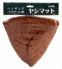 丸石:タカショー ヤシマット ハンギングバスケット用 CH35H MI1468