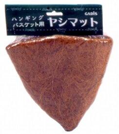 丸石:タカショー ヤシマット ハンギングバスケット用 CH25H MI1469