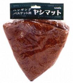丸石:タカショー ヤシマット ハンギングバスケット用 CH30H MI1470