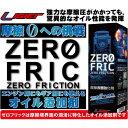 リジェ:オイル添加剤 「リジェ・ゼロフリック」 91002