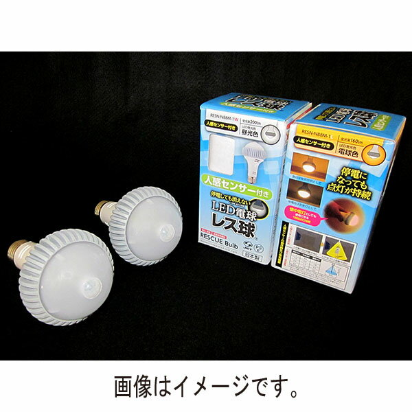 【代引不可】加美電機:[10個入り]レス球(人感センサー付き)昼光色タイプ RESN-N88L-1W