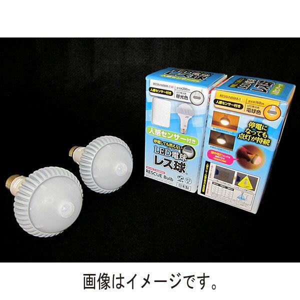 【代引不可】加美電機:[10個入り]レス球(人感センサー付き)電球色タイプ RESN-N88M-1W