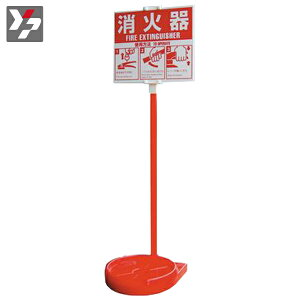 ヤマトプロテックシグナルスタンドECO2 85009