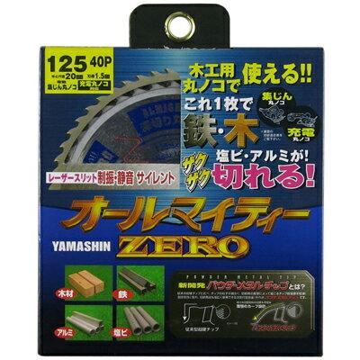 山真製鋸 スーパーオールマイティー ZERO 125mmx40P SPT-YSD-125SOZ