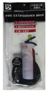 ヤマトプロテック小型消火器設置台 YFEB5