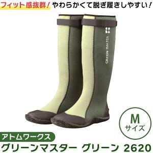 アトム:グリーンマスター M 24.5〜25.5cm グリーン 2620 作業靴 ワークシューズ 長靴 アウトドア 農作業 おしゃれ ガーデニング
