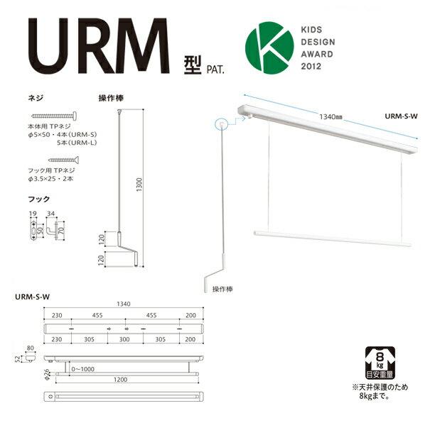 あす楽 川口技研:室内用ホスクリーン 昇降式操作棒タイプ URM型 URM-S-W