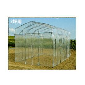 【ポイント10倍】DAIM(第一ビニール) ダイムハウス 2坪用 14029 ビニールハウス ガーデニング 農業