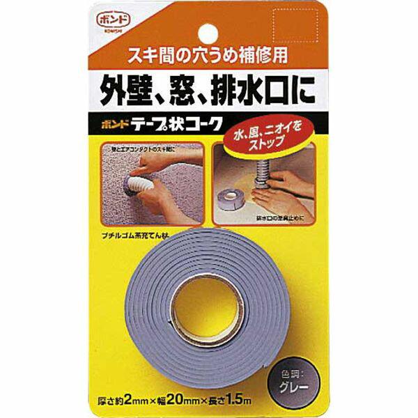 コニシ:ボンド テープ状コーク 20mm幅×1.5M グレー #23019