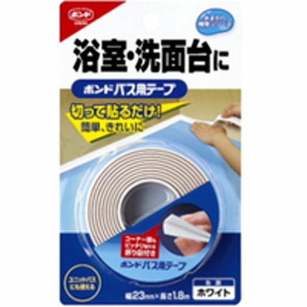 コニシ:ボンド バス用テープ #67609 23mm幅×2m ホワイト