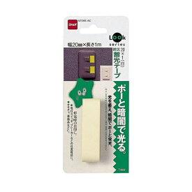 ニトムズ:防災蓄光テープ 白 20mm×1M