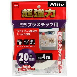 ニトムズ:超強力両面テープ プラスチック用 20mm×4m