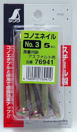 シンワ測定:シンワ測定 コノエネイル No.3 ミニパック 5本入 76941
