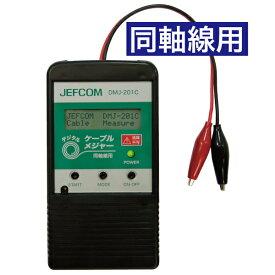 JEFCOM(ジェフコム):デジタルケーブルメジャー DMJ-201C