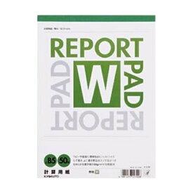 キョクトウ・アソシエイツ:レポートパッド 計算用紙 無地 B5判 中紙枚数:50枚 K5W 01592
