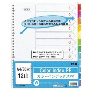 テージー:カラーA4判タテ型インデックスPP 30穴 1組 IN-3412 10325