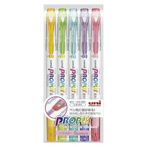 三菱鉛筆:プロパス・ウインドウ ソフトカラー 5色セット PUS102T5CS 11249