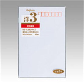 マルアイ:洋形封筒 10枚 洋3/〒枠付 ヨ-13 19761