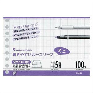 マルマン:書きやすいルーズリーフ ミニ B7変形判(9穴) 白 100枚 罫種類:5mm方眼 L1432 20156