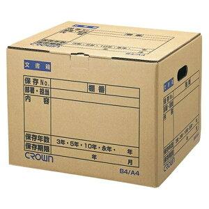 クラウン:文書保存箱 B4/A4兼用 幅420×奥340×高315mm CR-BH420 48125
