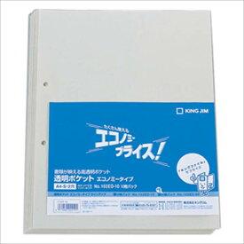 キングジム:透明ポケット エコノミータイプ A4判タテ型 ライトグレー 10枚 103ED-10 49871