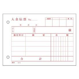 アピカ:単式伝票 入金伝票 DT3 60961