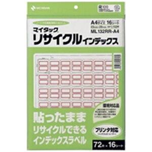 ニチバン:マイタックリサイクルインデックスA4インクジェット・レーザープリンタ対応赤枠16シート(1152片) ML-132RR-A4 アカワク 63607