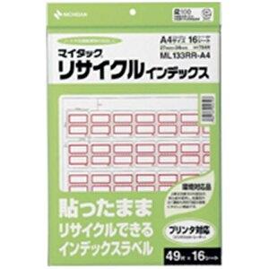 ニチバン:マイタックリサイクルインデックスA4インクジェット・レーザープリンタ対応赤枠16シート(784片) ML-133RR-A4 アカワク 63609