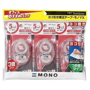トンボ鉛筆:修正テープモノYX 本体 3個入 KCC-345 64801