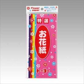 トーヨー:お花紙 6色込み(赤・黄・水・白・桃・紫) 65枚 72099