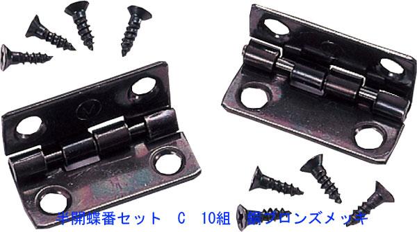 アーテック:半開蝶番セット C 10組 銅ブロンズメッキ 45331