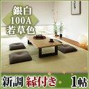 [畳][畳新調・畳替え][畳交換] 1帖 銀白100A若草色◆縁付き 色褪せにくく丈夫で長持ち!畳ならダイケンの「健やかおもて」[RCP]