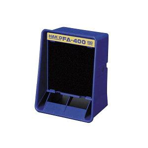 白光:卓上はんだ吸煙器 FA400-01 000056291400 半田ごて ハンダゴテ はんだごて 接着 熱加工 工具