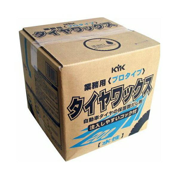 【代引不可】古河薬品工業:KYK プロタイプ タイヤワックス 20L 34-201