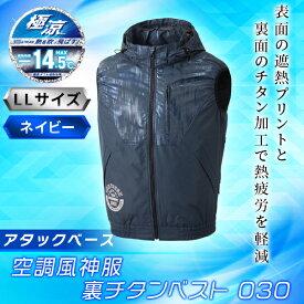 アタックベース:空調風神服裏チタンベスト ネイビーLL 30 空調服 遮熱 裏チタン 熱中症 空調ベスト ネイビーLL 030
