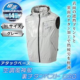 アタックベース:空調風神服裏チタンベスト グレー3L 30 空調服 遮熱 裏チタン 熱中症 空調ベスト グレー3L 030