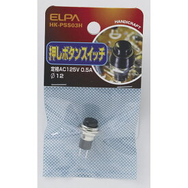 ELPA(エルパ):押しボタンスイッチ HK-PSS03H