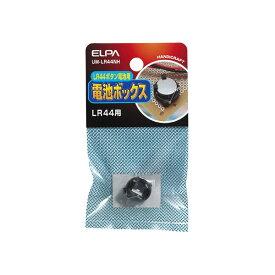 ELPA(エルパ):アルカリボタン電池用ボックスLR44 UM-LR44NH