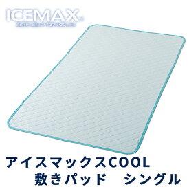 ディーブレス:アイスマックス 冷感敷きパッド シングル 580108