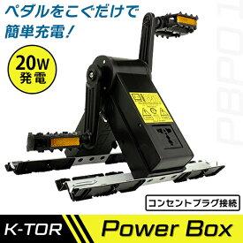 あす楽 K-TOR(ケーター):パワーボックス(Power Box) PBP01 発電機 人力発電機 ペダル式 補助電源 充電 防災 停電 災害対策 2020春モデル