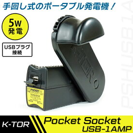 あす楽 K-TOR(ケーター):ケーター ポケットソケットUSB ポータブル発電機 発電機 手回し 充電 防災 停電 災害対策 [k-tor Pocket Socket USB-1AMP] PSHUSB1A