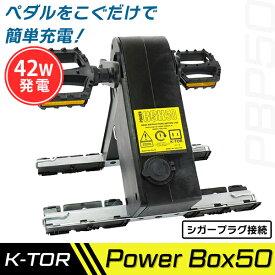 あす楽 K-TOR(ケーター):パワーボックス50 [K-TOR Power Box50] PBP50 人力発電機 発電機 充電 防災 停電 災害対策 ペダル式