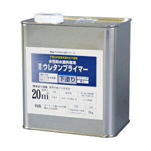 水性防水塗料専用 ウレタンプライマー 2kg