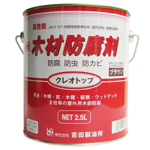 吉田製油所:油性木材防腐剤 クレオトップ 2.5L ブラウン