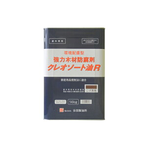 吉田製油所:油性強力木材防腐剤 クレオソートR 14kg こげ茶 塗料 補修用品 ペンキ 木部用