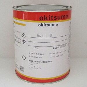 オキツモ:オキツモ 1Kg #11黒 DIY 工場 現場 溶鉱炉